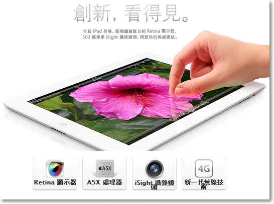 iPad3有了新名字 New Pad ?! 新iPad規格價格整理